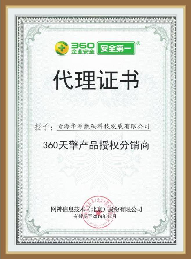 360代理证书