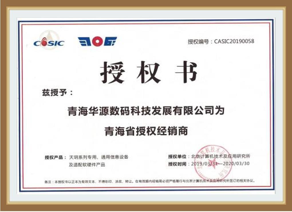 706所安可产品青海合作伙伴